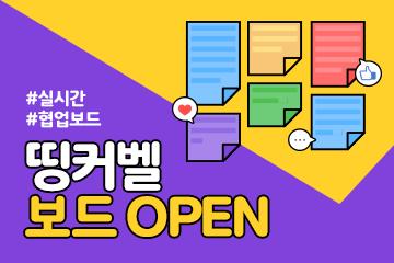 실시간 협업 보드 띵커벨 보드가 오픈했어요!!