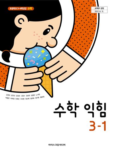 초등 수학익힘 3-1