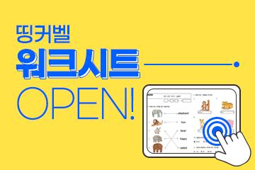 스마트한 온라인 활동지, 띵커벨 워크시트가 오픈했어요!