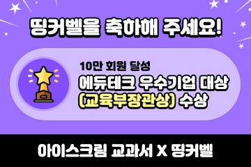 10만 회원 달성 / 에듀테크 우수기업 콘테스트